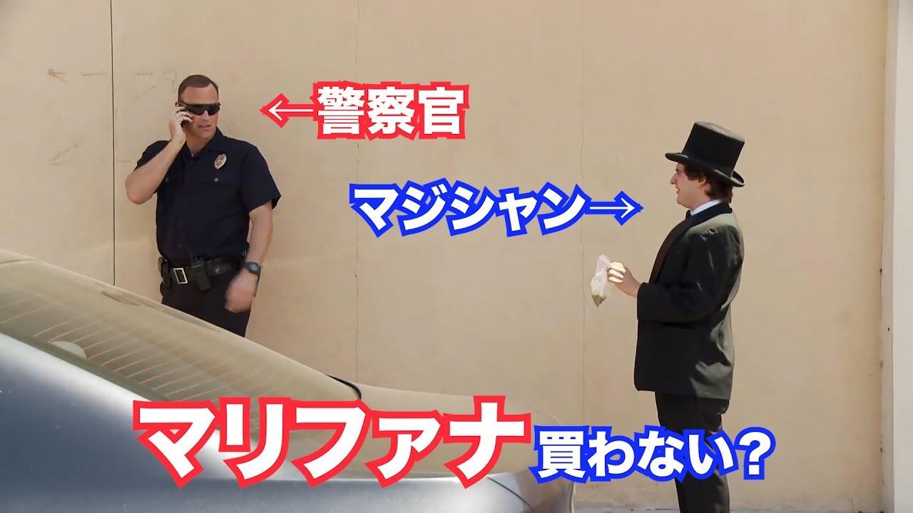 【翻訳】警察官がマジシャンに翻弄されるw