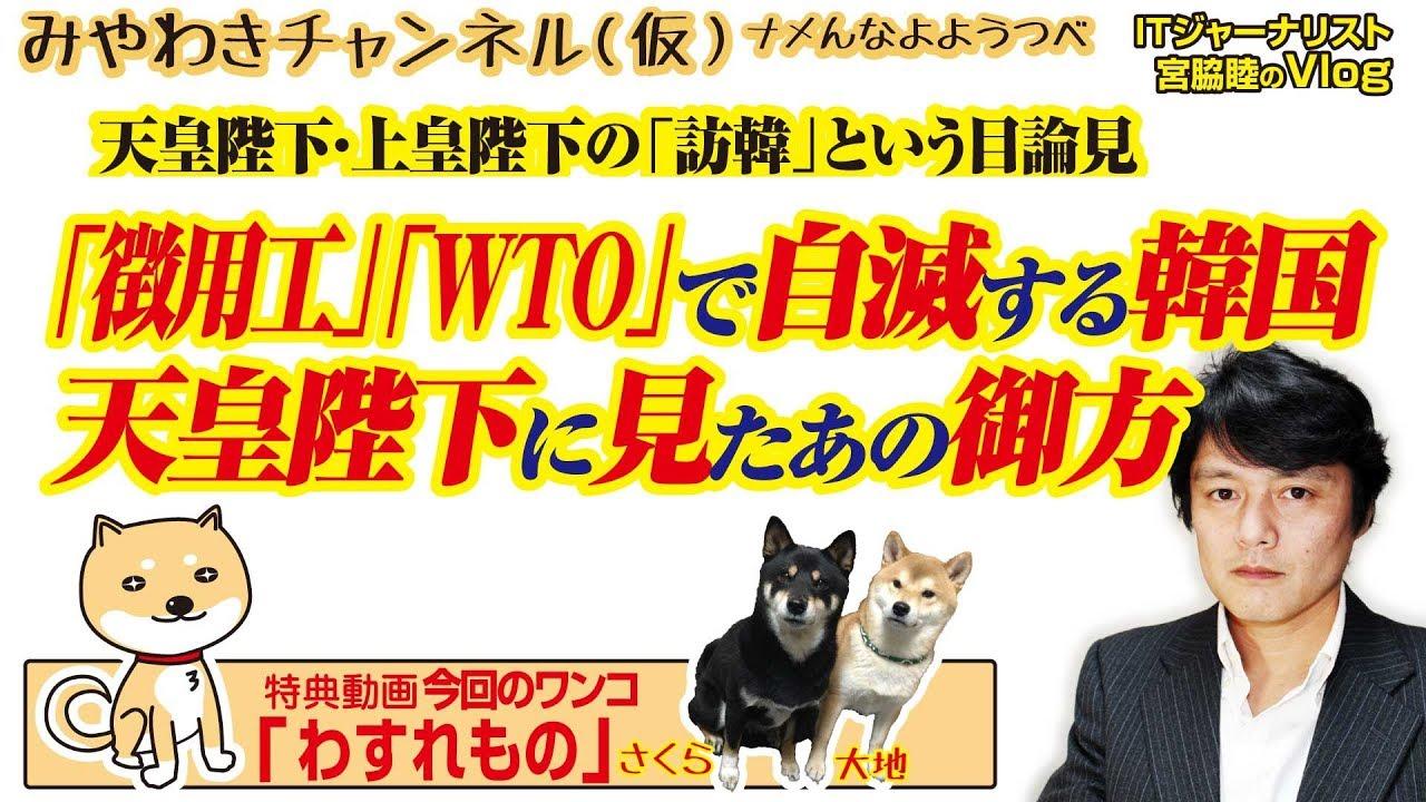 「徴用工」「WTO」で自滅する韓国。天皇陛下・上皇陛下の「訪韓」という目論見|みやわきチャンネル(仮)#439Restart297