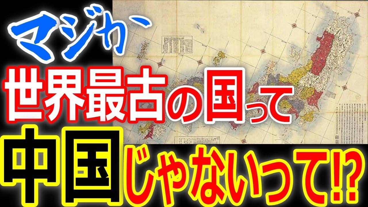 【海外の反応】驚愕!外国人も驚く日本の歴史の長さ!中国を上回る世界最古の歴史を持つ国家だった?仰天!【ぞくぞく】