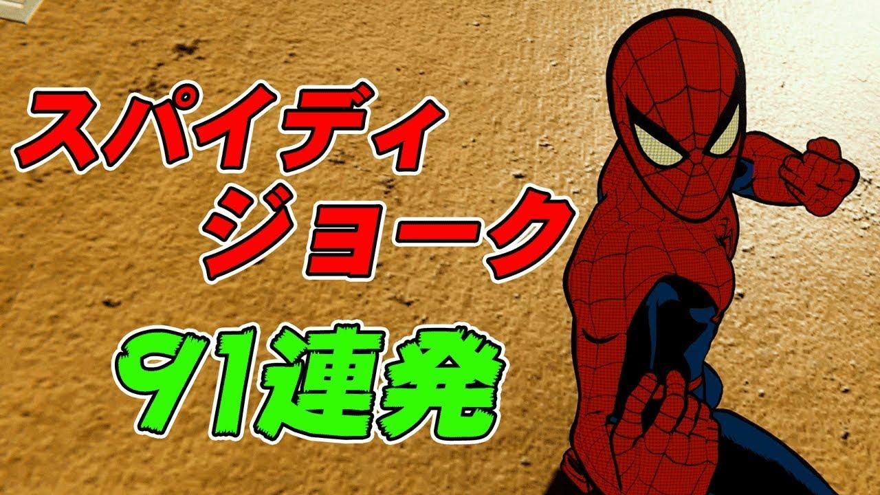 ジョーク91連発 スーツパワー「軽口」小ネタ集【スパイダーマン】【Marvel's Spider-Man】