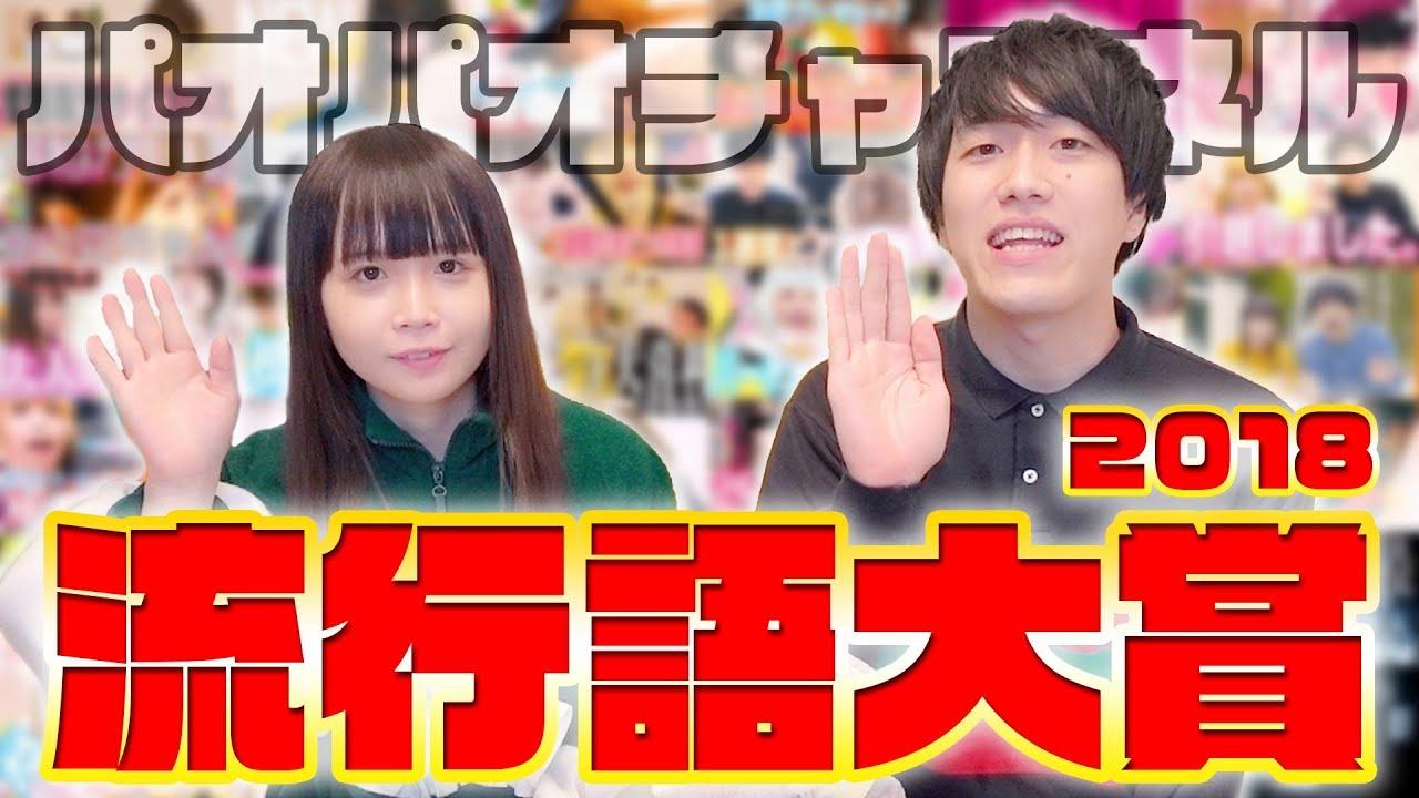 【2018】視聴者が選ぶパオパオチャンネル流行語大賞