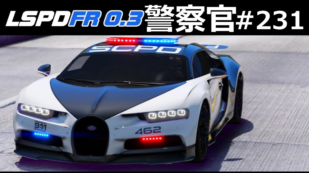 【GTA5】最高速度400キロ越える!ブガッティ・シロンで超高速カーチェイス!|警察官になる#231【アメリカ警察】LSPDFR実況 ほぅ
