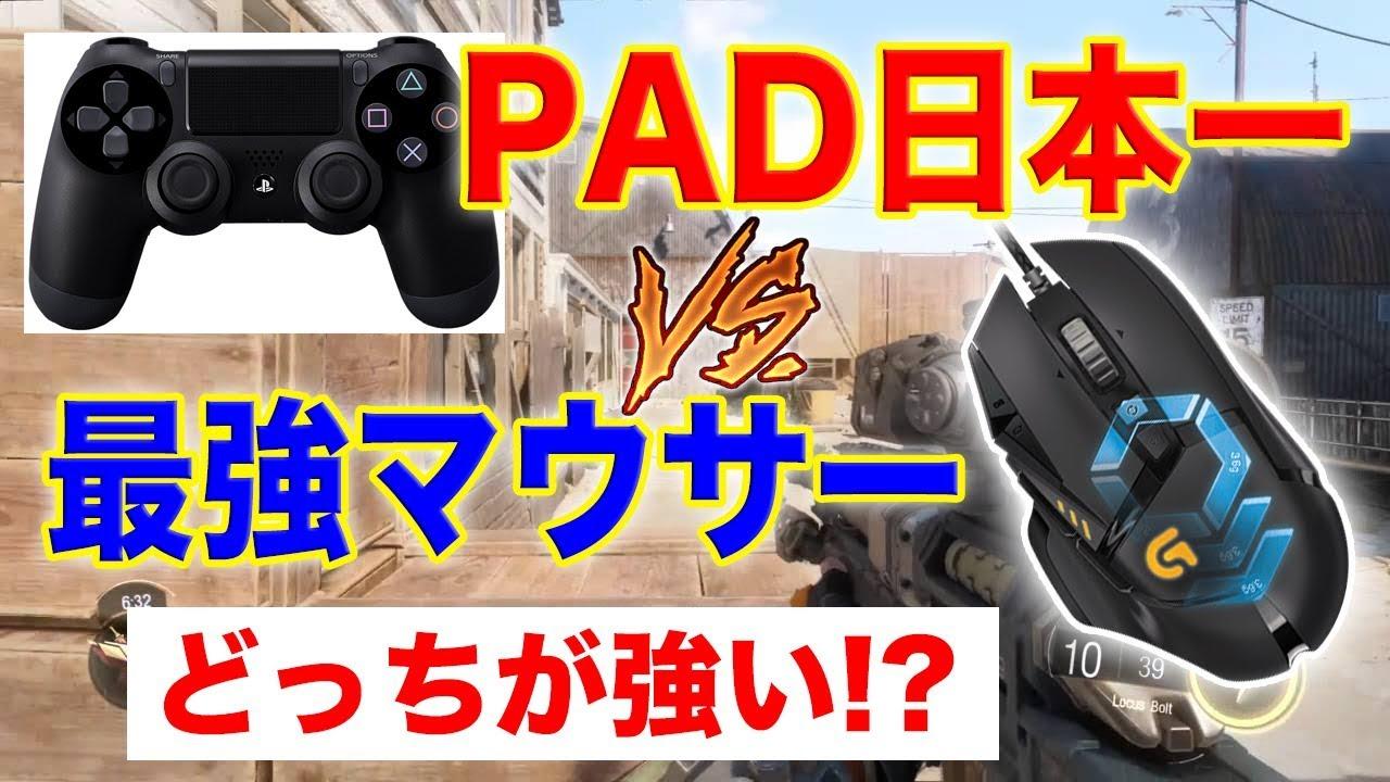 【BO3実況】日本一のPAD vs 最強のマウサーどっちが強いの!? 負けたらリセットのスナイパータイマン【オパチャレ#1】