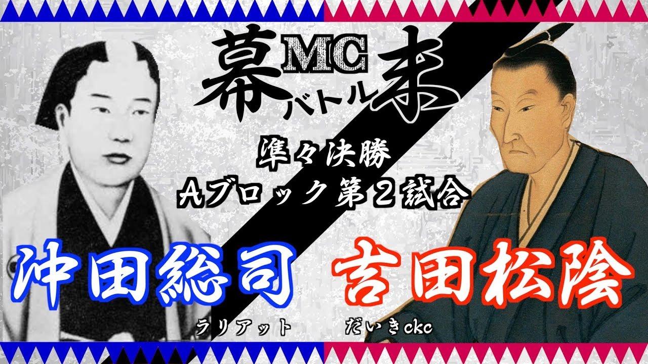 【#幕末MCバトル】沖田総司(ラリアット) vs 吉田松陰(だいきckc) / 準々決勝Aブロック第2試合