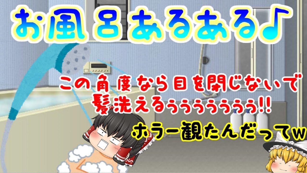 【ゆっくり茶番】今日はお風呂に何を持ち込もうかな(/・ω・)/!【お風呂あるある】