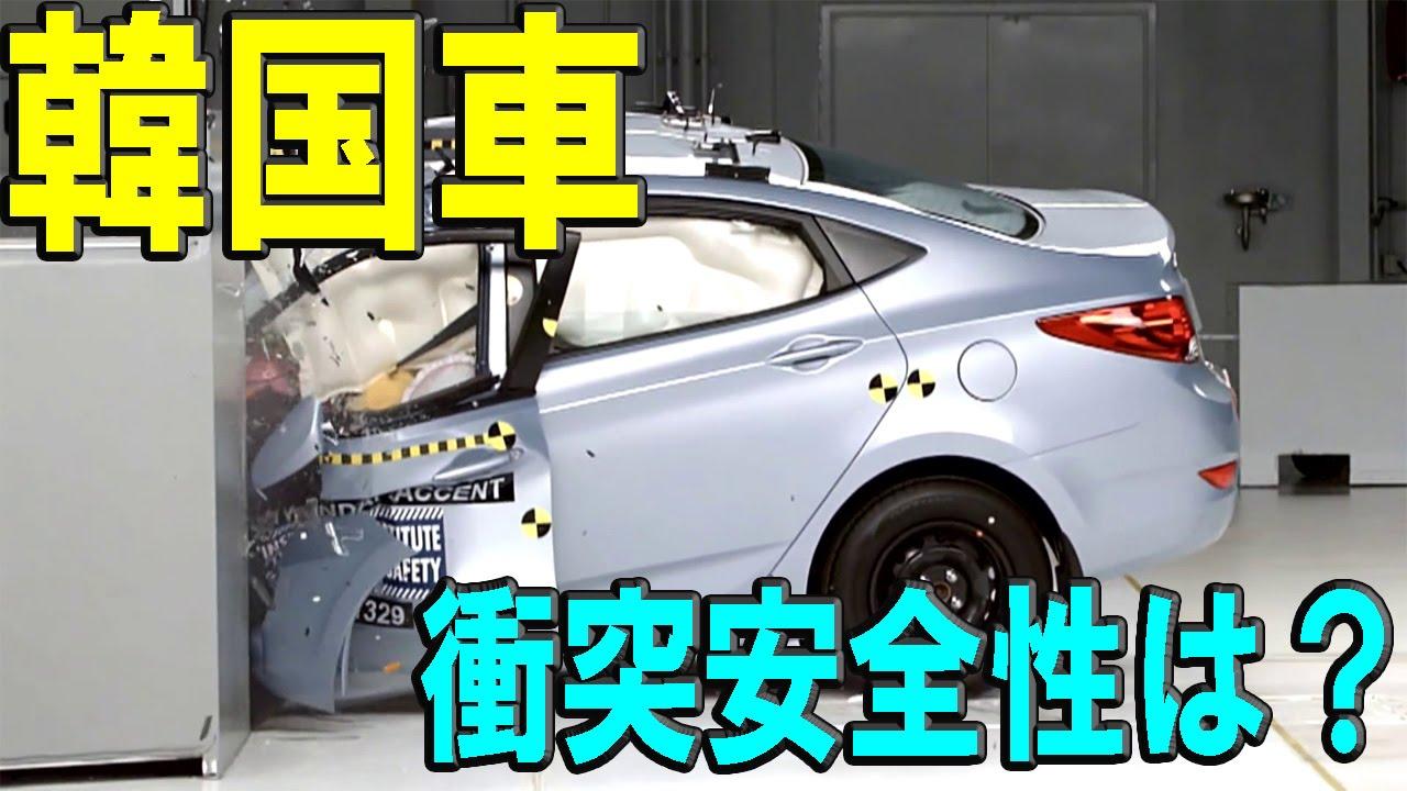 韓国車の衝突安全性ってどんなもん!?【IIHS衝突安全テストまとめ】