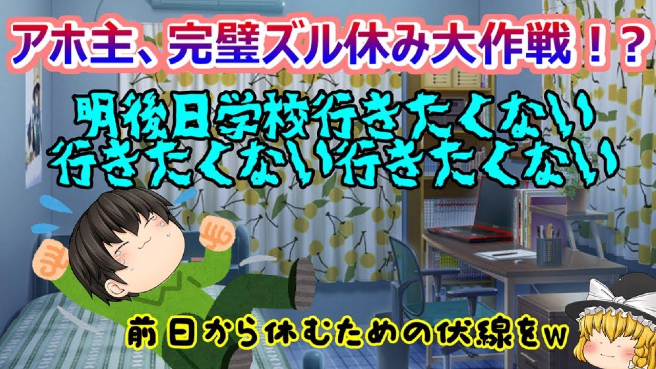 【ゆっくり茶番】明後日、とある理由でどうしても学校に行きたくない主、、、しょうがないのでwww