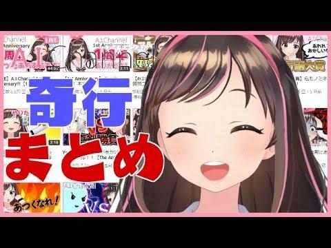 キズナアイの絶叫・謎行動 動画まとめ KizunaAI compilation