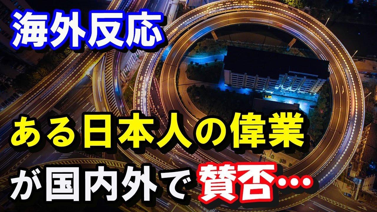 【海外の反応】日本人女性技術者が円周率でギネス更新!グーグルクラウド使用