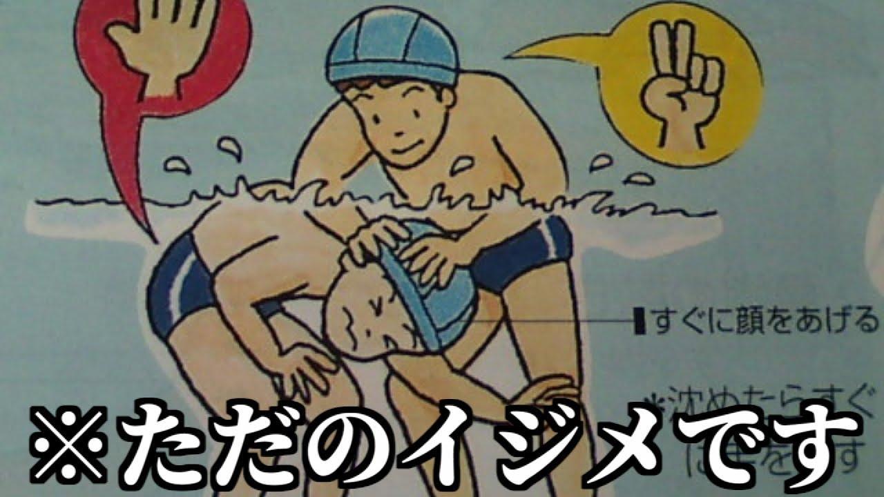 【衝撃】教科書の挿絵がツッコミどころ満載だった件wwwwww