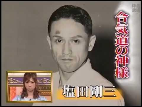 DAIGO vs 合気道の達人・塩田泰久 塩田剛三の深イイ話 Shioda Gozo