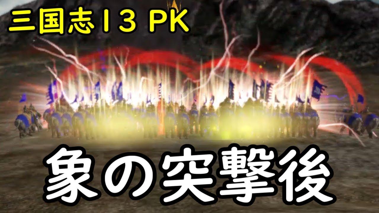 三国志13 PK【攻略】戦法突撃の強さを解説 三國志13