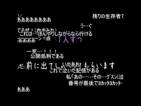 (コメ付き)本当にある死亡フラグ集【2ちゃんねる】