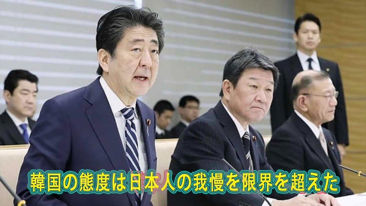 日本政府も諦めたようだ「韓国の態度は日本人の我慢を限界を超えた」