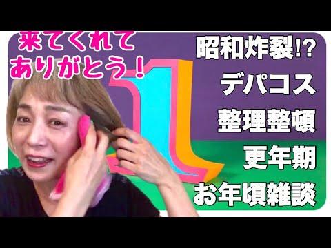 突撃ライブ配信〜ツイッター1周年記念(たまたま)
