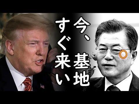 日本より冷遇されてると米国に文句タラタラの韓国がトランプ大統領が文在寅と会うのは米軍基地だと判明し途方に暮れるw【カッパえんちょーLi】