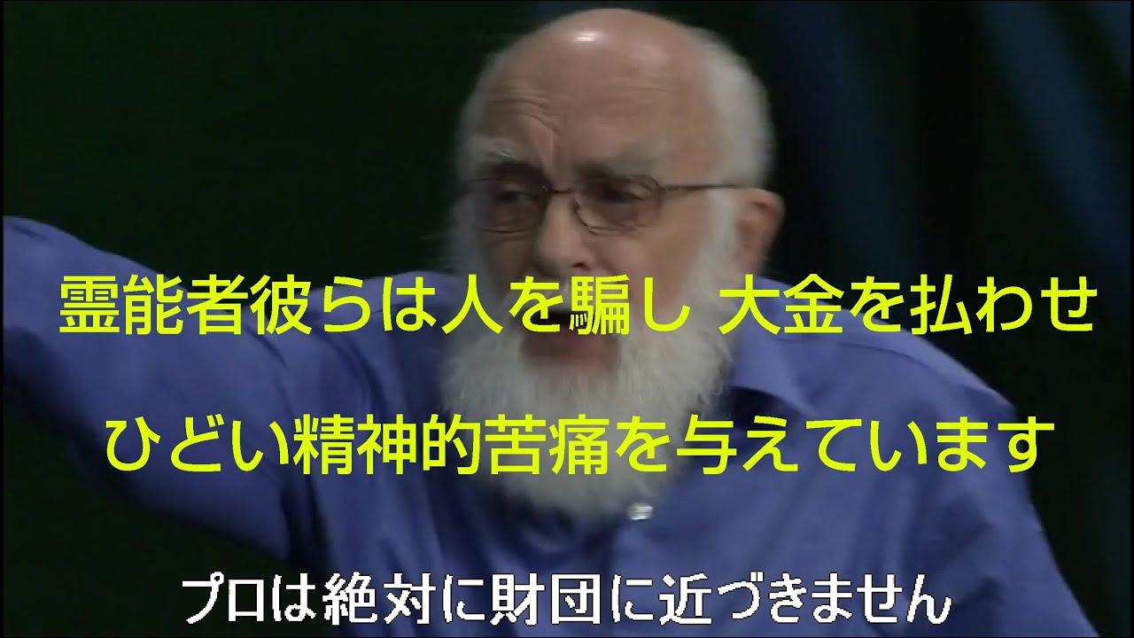 霊能者の嘘を暴く!ジェームズ・ランディ教育財団 ted日本語字幕