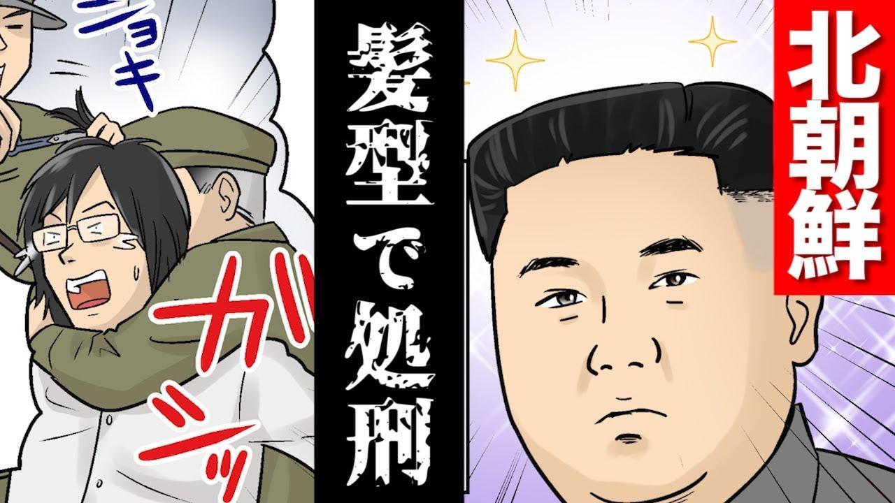 【漫画】北朝鮮では髪型をミスると処刑される。