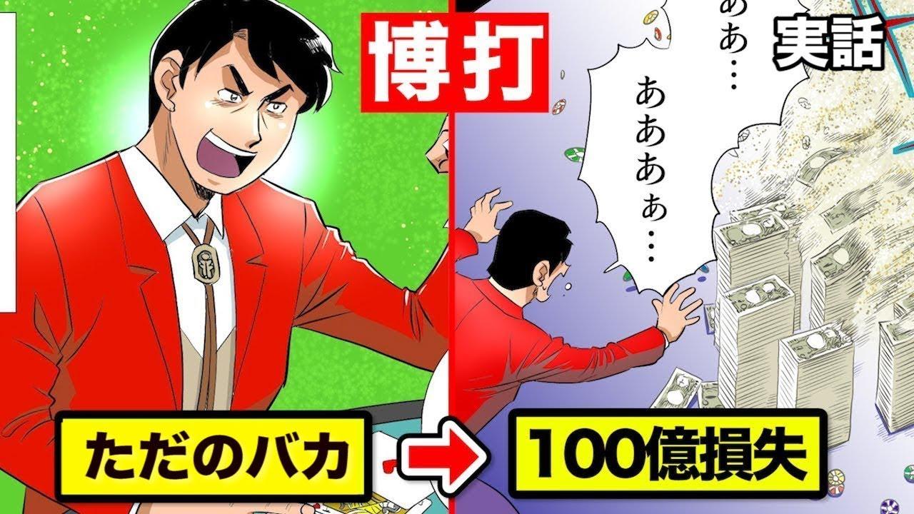 【実在】カジノで100億円を賭けたアホ。マカオで人生破滅…