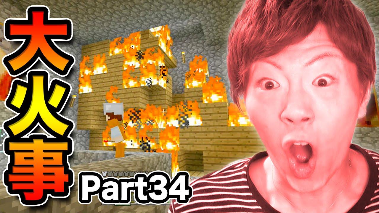 【マインクラフト】Part34 – 家に温泉作ろうとしたらまさかの大火事・・・【セイキン夫婦のマイクラ】