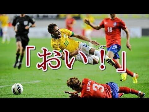 韓国のデスファールに耐えたネイマール 怒りのFK見舞う! ブラジル x 韓国 ● ラフプレー 乱闘