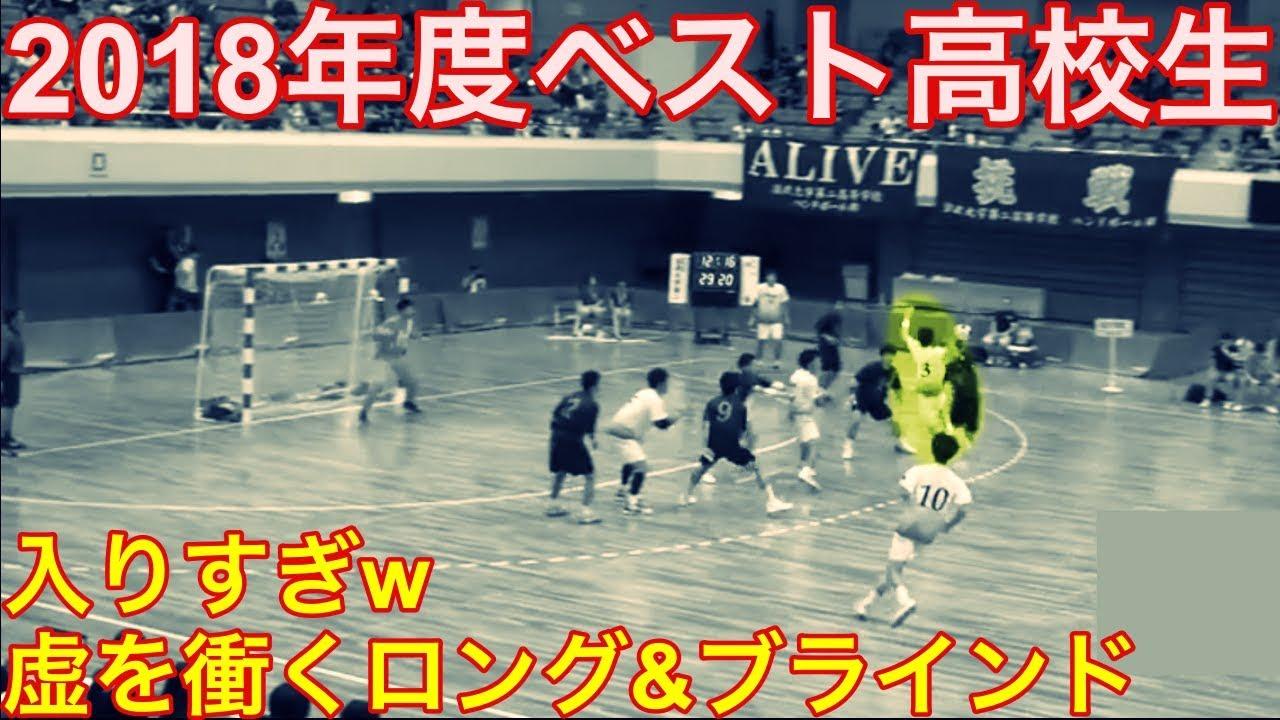 【高校生】2018年ベストプレイヤー安平君 ブラインドのセンスやばw【ハンドボール】
