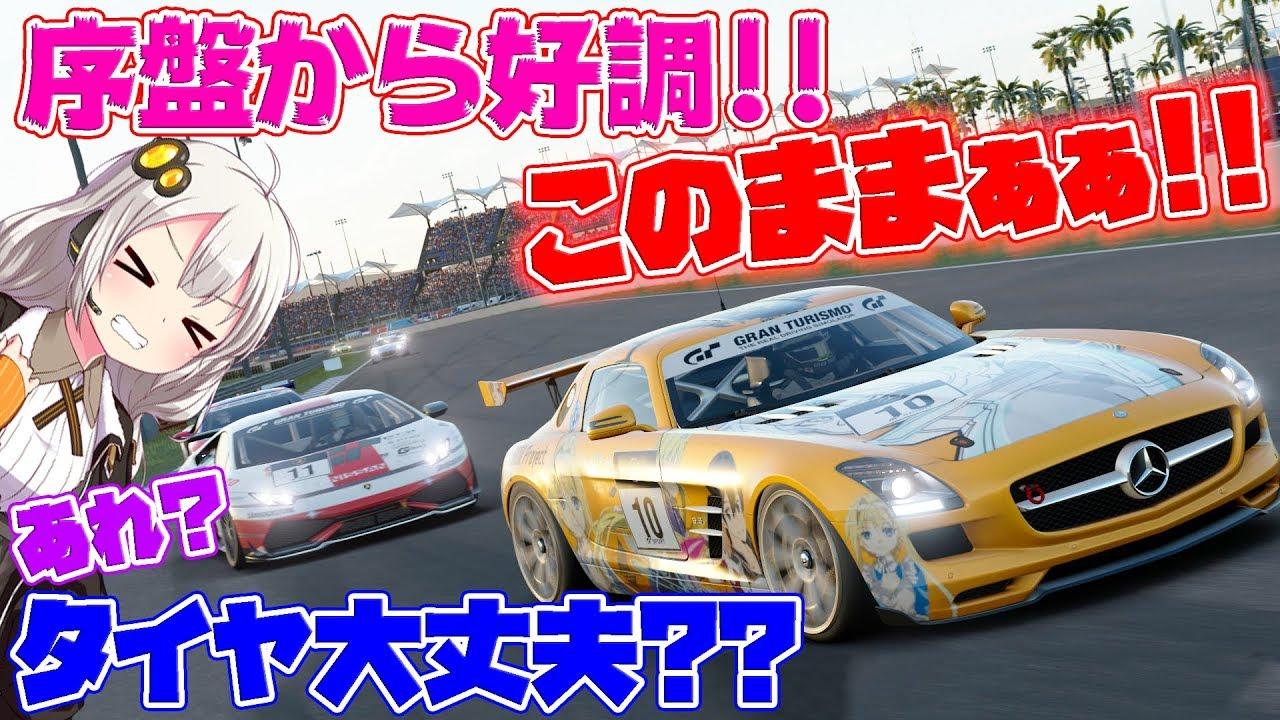 【グランツーリスモSPORT】前の選手に追突しそうになった!?  タイヤがギリギリ、でも熱い勝負! FIA GT マニュファクチャラーシリーズ シーズン1 ラウンド 8【ゆっくり実況】