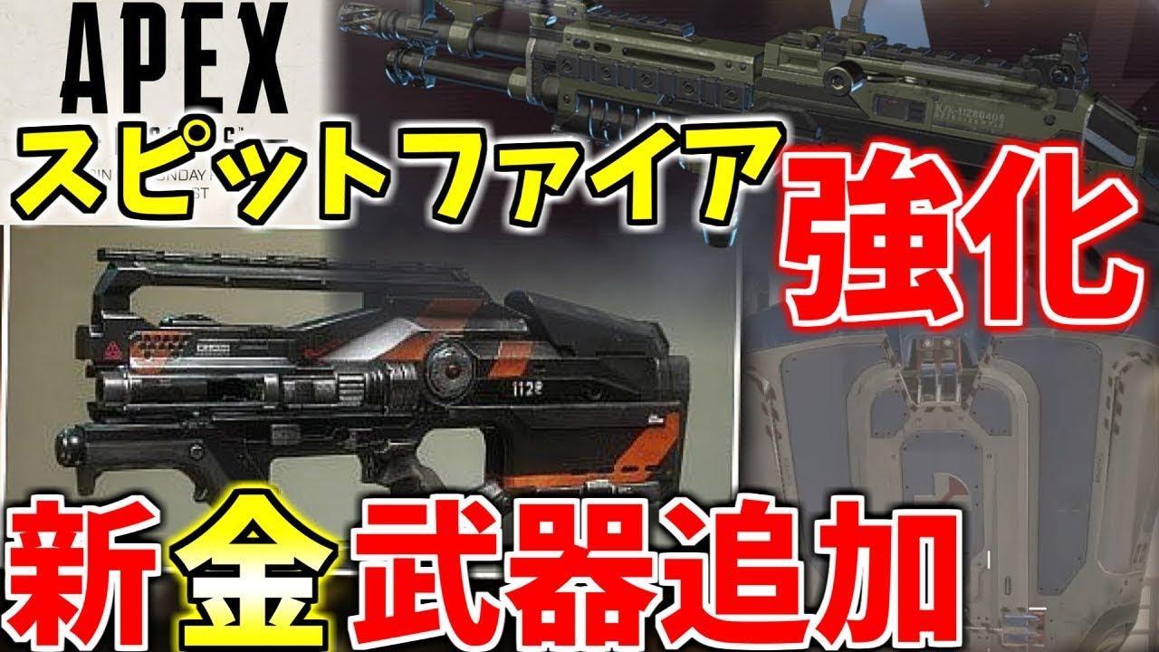 【Apex Legends実況】スピットファイアの強化武器が登場!新金武器の強さがヤバい #7【エーペックスレジェンズ】