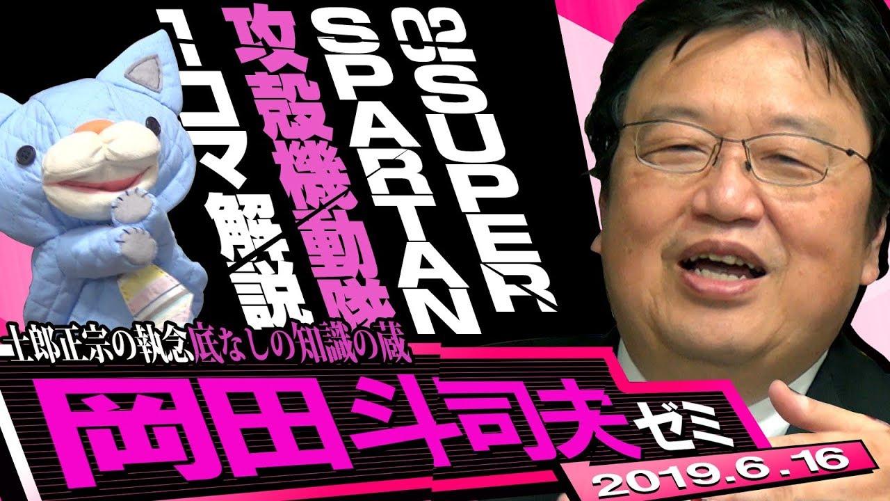 岡田斗司夫ゼミ6月16日号「『攻殻機動隊』2話「SUPER SPARTAN」 徹底解説 後半」