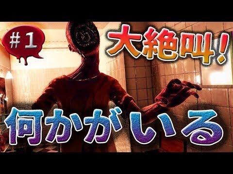 【ホラーゲーム実況】いつ襲われるか分からない…極限の恐怖の中で謎解き「バスルーム#1」【女性実況】