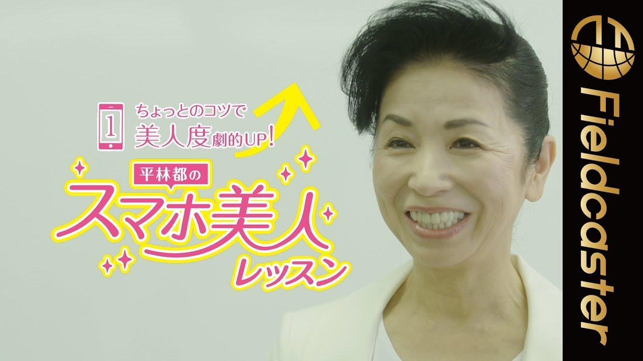 【衝撃】超強烈な「スマホ美人」レッスン