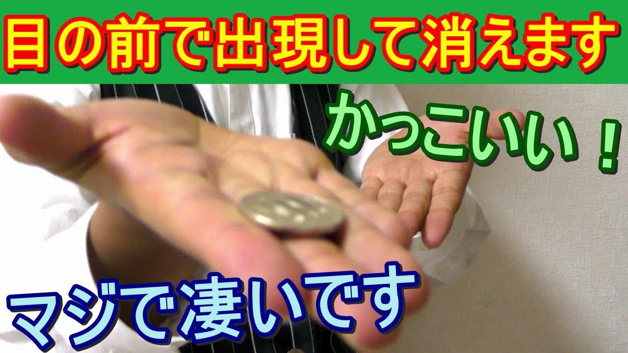 【種明かし】最強のコインの消し方です【プロもよくやる】magic tutorial