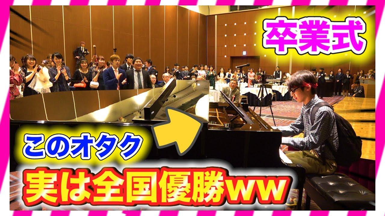【卒業式ピアノドッキリ】もしもオタクがコンクール全国優勝者だったら。。(♪残酷な天使のテーゼ/piano performance in Graduation Ceremony)祝!新元号 令和