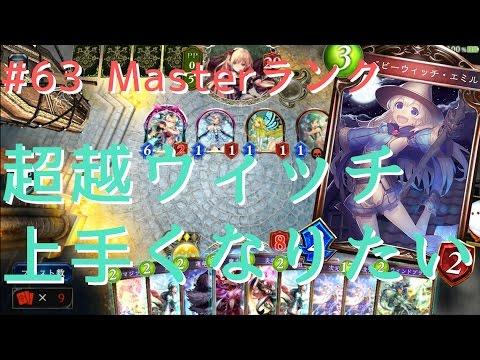 【シャドウバース】#63 Master 超越ウィッチ上手くなりたい..