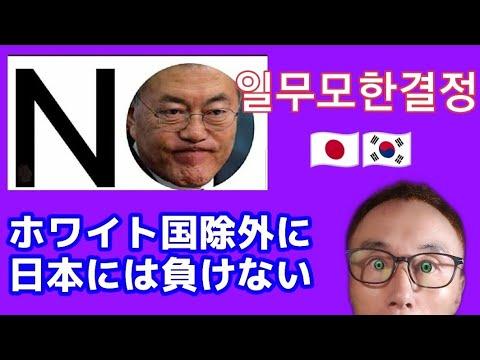 【韓国ニュース】韓国ホワイト国除外後の反応/国民を騙す文大統領/歪曲された韓国国民へ