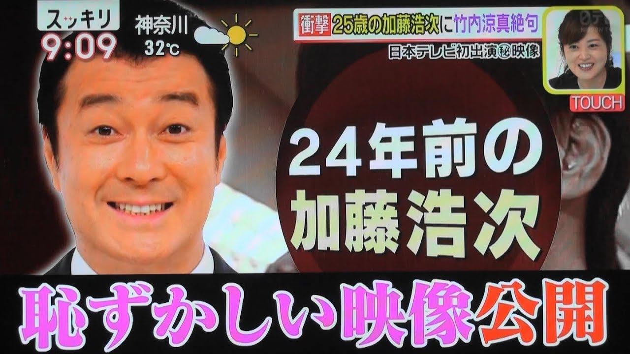 加藤浩次の若き日の恥ずかしい映像を公開