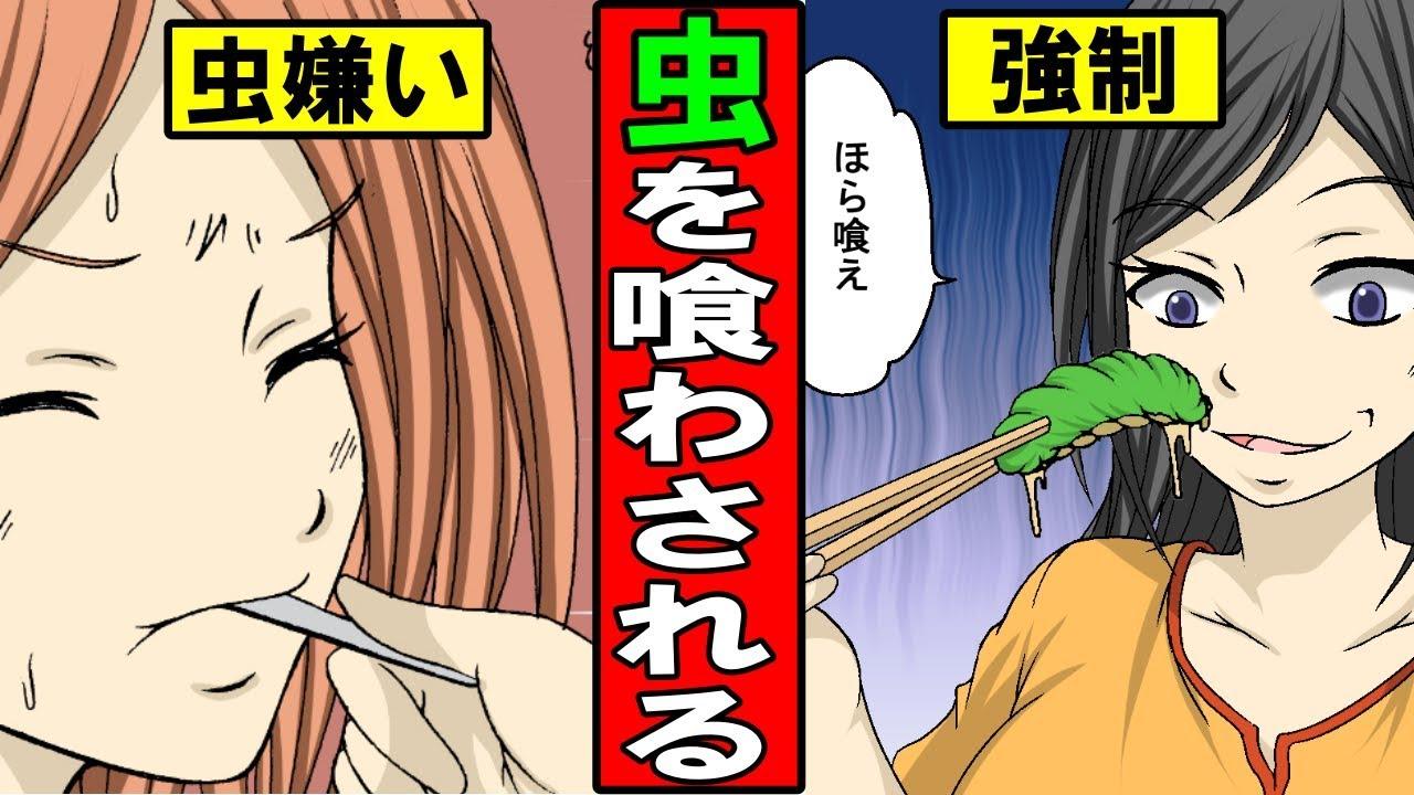【漫画】虫を食べるしかなくなったらどうなるのか?虫を食べることになった女の子の末路(マンガ動画)