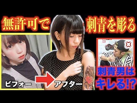 無許可で入れた刺青を「刺青男」に見せたら反応が神だったwwww