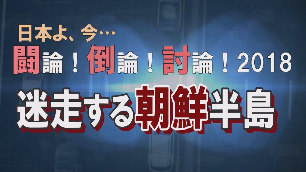 【討論】迷走する朝鮮半島[桜H30/9/8]