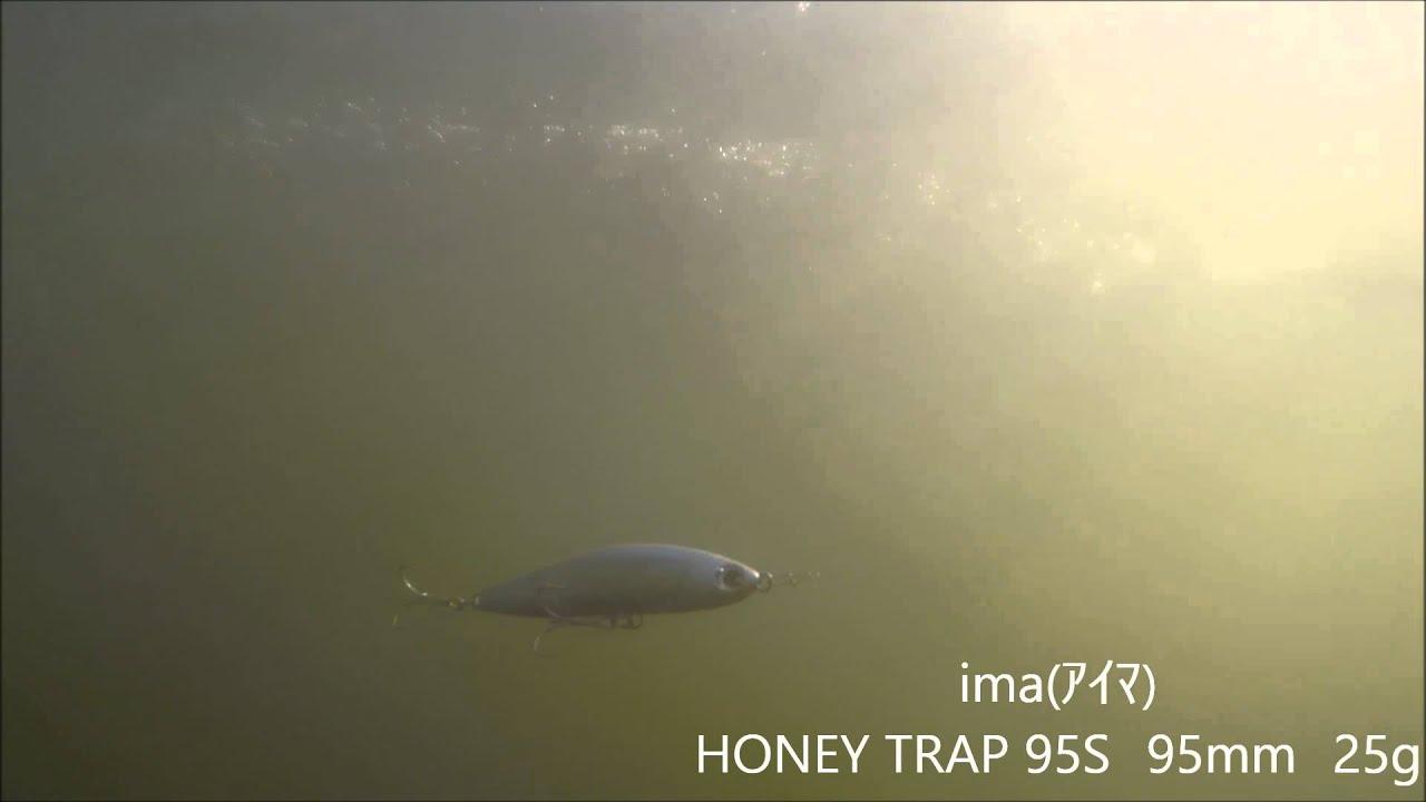 ima(アイマ) ハニートラップ95s水中動画 横と上からのアングルです シーバス 釣り ルアー Gopro