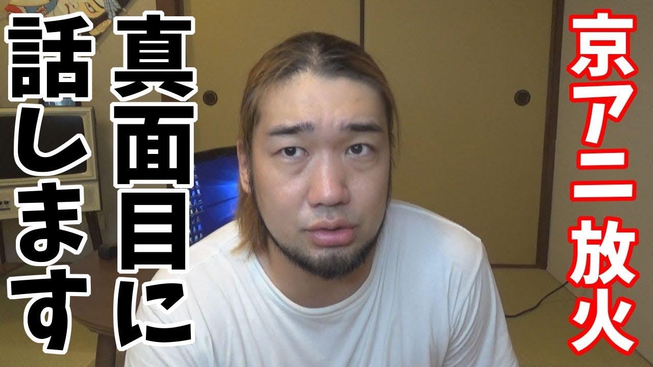 「涼宮ハルヒの憂鬱」「けいおん!」の京都アニメーション放火について思う事