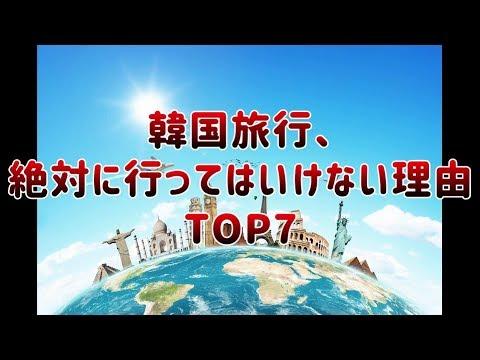韓国は危険?韓国旅行、絶対に行ってはいけない理由TOP7
