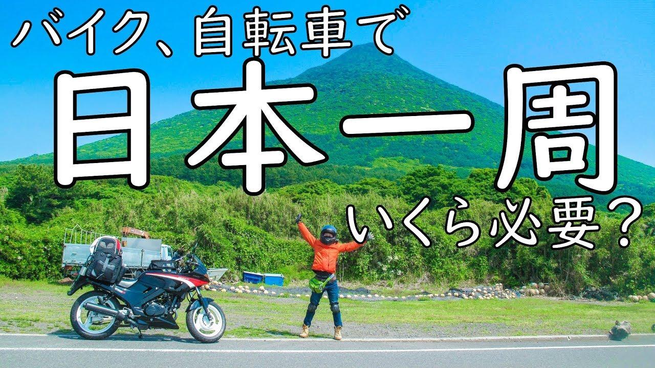【日本一周いくら必要?】僕が使った金額を全て教えます!バイク、自転車で!