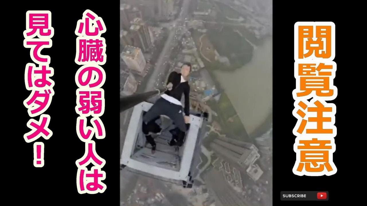 【 閲覧注意 】ゾクゾクする動画 ! 高所 エクストリーム