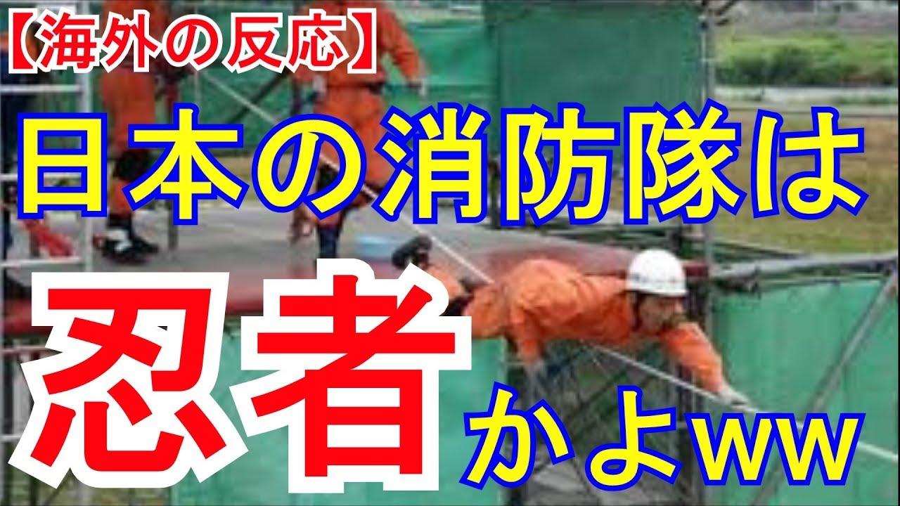 【海外の反応】「すごい!忍者かよ!」メキシコ大地震でも活躍した日本の消防隊員のスキルの高さにメキシコ人驚愕