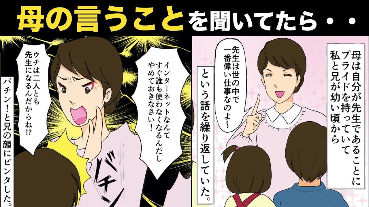 【漫画】将来は先生になるよう、母に教育されていたところに・・(スカッとする話)【マンガ動画】