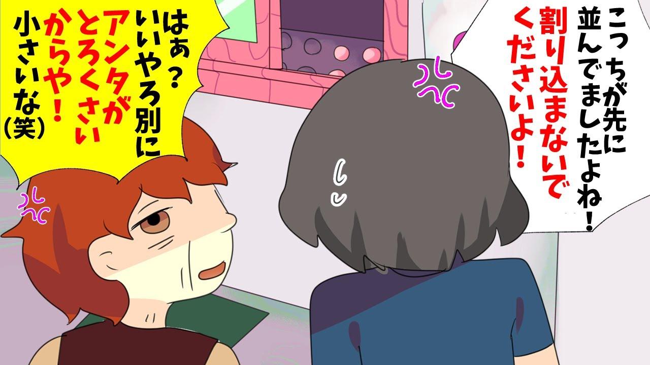 【漫画】非常識な割り込みオバさんに注意したら逆ギレしだし…オバ「はぁ?いいやろ別に、アンタがとろくさいからや!小さいな(笑)」(漫画でスカッとする話)