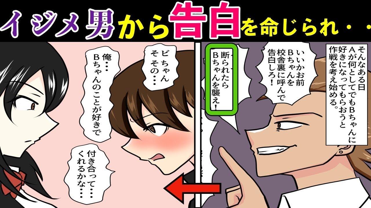 【漫画】中学時代好きな女子へクラスのDQNが「告白しにいけ!断られたら思いっきり服を・・」と命令される。その結末は・・【スカッとする話】(マンガ動画)