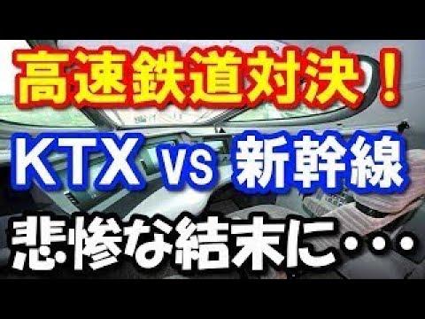 【衝撃】日本と韓国の高速鉄道対決!「韓国(KTX) vs 日本(新幹線)」悲惨な結末に韓国人はガチギレwww 驚愕の真相!『海外の反応』 ! ! !