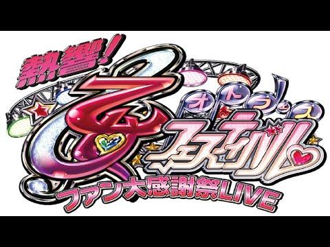 CR熱響!乙女フェスティバル ファン大感謝祭LIVE パチンコ実機配信
